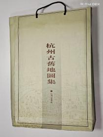 杭州古旧地图集(8开精装带发行袋)