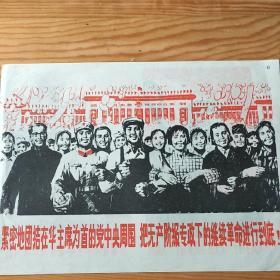 紧蜜地团结在华主席为首的党中央周围,把无产阶级专政下的继承革命进行到底,精品,单页,9:18号上