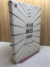 《中国制造2025》:工业强国宏伟蓝图之下,产业、企业、个人的机遇与挑战!国家战略核心专家全面解析!