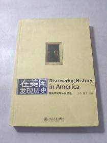 在美国发现历史:留美历史学人反思录