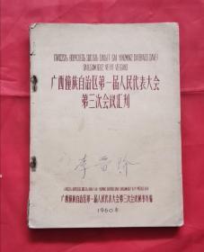 广西壮族自治区第一届人民代表大会第三次会议汇刊 60年版 包邮挂刷