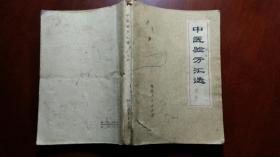 中医验方汇选(内科)