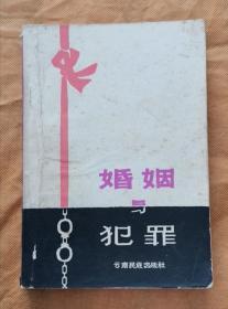 婚姻与犯罪 法制教育参考书 85年1版1印 包邮挂刷