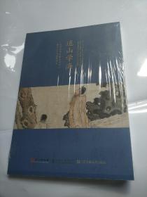 道山学海:苏州博物馆藏苏州中学历史名人书画精选集