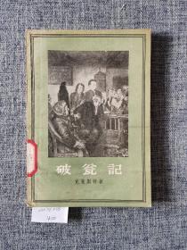 破瓮记(签赠本,有译者签名、钤印)