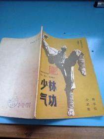 少林气功(正版,83年一版一印)