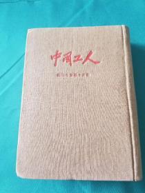 中国工人创刊号至第十三期影印本