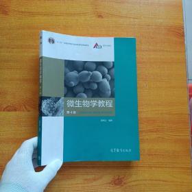 微生物学教程(第4版)【内页干净】
