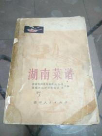 湖南菜谱(1976年一版一印)