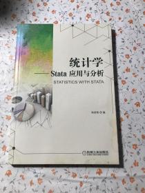 统计学Stata应用与分析【有水印 少量划线 不影响阅读】