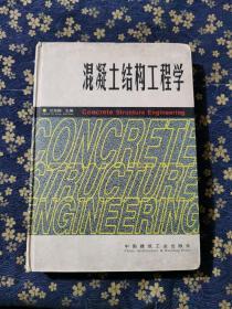 混凝土结构工程学