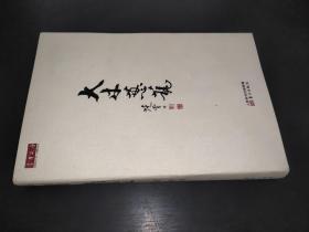 大木葱茏 签赠本