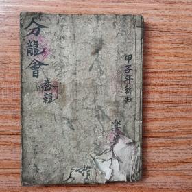分龙会(手抄本,唱本,53叶,106面)