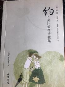 约.吴冲爱情诗歌集,中国风文丛(第13辑)