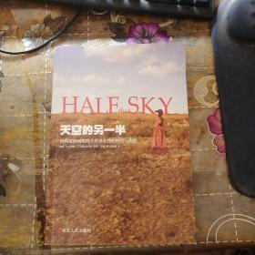 天空的另一半