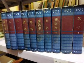 简体字本前四史:史记,汉书,后汉书,三国志 全10册