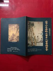 福州拍卖行2002年金秋大众名人书画拍卖会