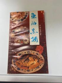 鱼的烹调  【172层】