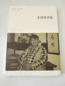中国当代美学家文论家评传·李泽厚评传