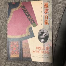 罗衣百载:香港服饰演变 初版品好