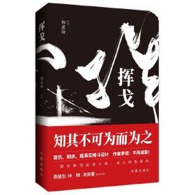 挥戈❤ 杨虚白 作家出版社9787506399319✔正版全新图书籍Book❤