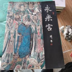 中国传世名画永乐宫壁画
