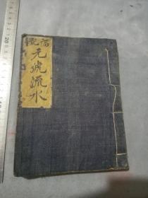 民国商号同成福记元号账本带税票。