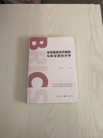 金砖国家经济崛起与新发展经济学(内有作者赠签)