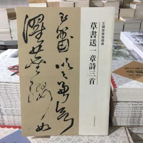 王铎草书卷精典--草书送一章诗三首