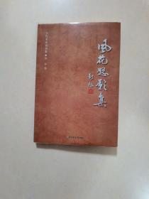 风花怒影集——当代名家诗词集