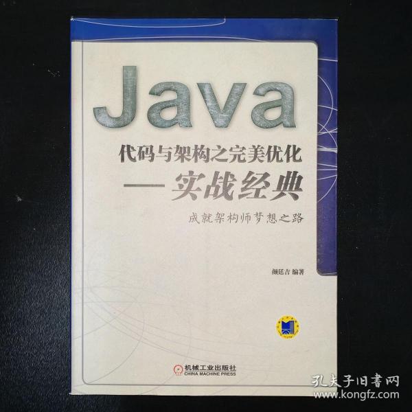 Java代码与架构之完美优化 实战经典