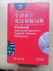 《牛津高阶英汉双解词典》第九版