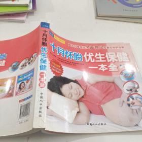 十月怀胎优生保健一本全