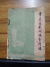 常见病民间饮食疗法 【64开本】