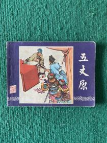 五丈原(三国演义之四十二)双79版