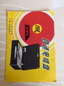 206型四速电唱机说明书