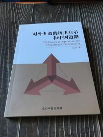 对外开放的历史启示和中国道路