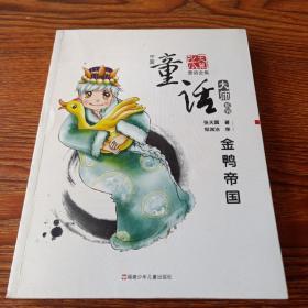张天翼童话:金鸭帝国
