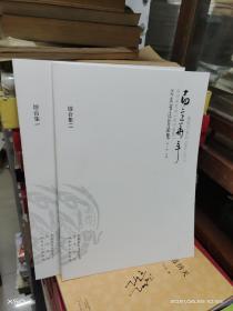 08   而立华年  郑州美术馆(郑州画院) 美术书法作品集 建院30周年  1985-2015(综合集一 、 二册 ) 16开 书新正版