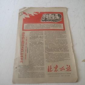 文革报纸 :北京公社 1967年,第二十五期