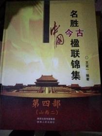 中国名胜今古楹联锦集(第三四部~山西一二)