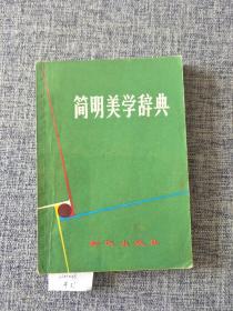 簡明美學辭典