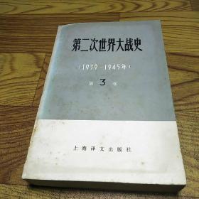 第二次世界大战史 1939-1945 第三卷
