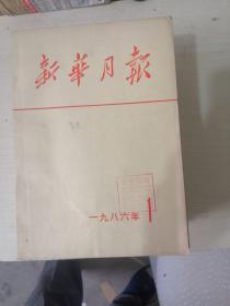新华月报1986年1——12期【合售,9品近95】