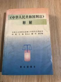 《中华人民共和国刑法》释解