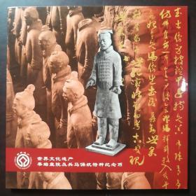 秦始皇陵及兵马俑坑特种纪念币