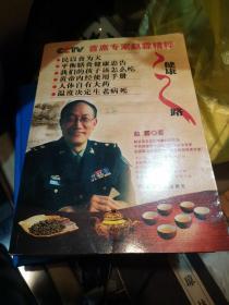 首席专家赵霖精粹 大开本正版