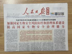 人民日报海外版 2021年9月30日 星期四 辛丑年八月廿四 今日12版 第11371号 People's Daily Overseas Edition 人民日报 海外版 人民日报·海外版 生日报 旧报纸