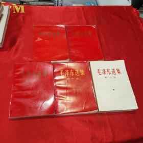 毛泽东选集全五卷 1-4卷红皮