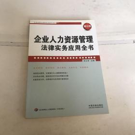 企业人力资源管理法律实务应用全书(增订版)